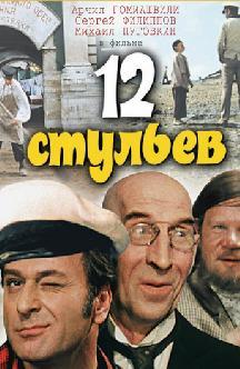 Смотреть 12 стульев (1971) бесплатно