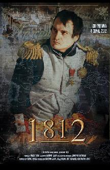 Смотреть 1812 бесплатно
