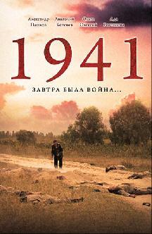 Смотреть 1941 бесплатно