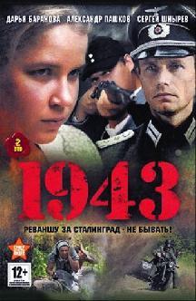 Смотреть 1943 бесплатно