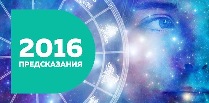 Смотреть 2016: Предсказания бесплатно