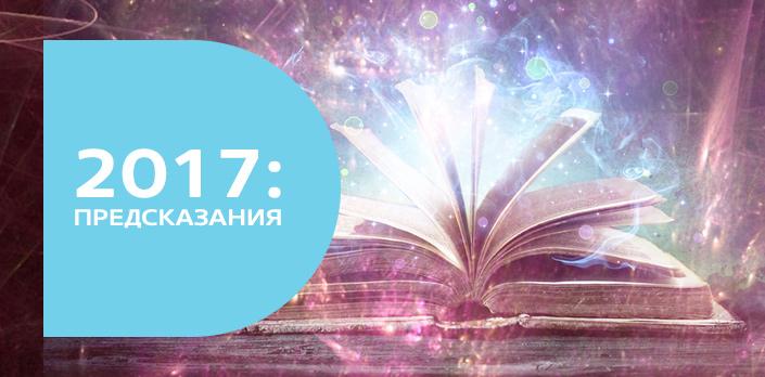 Смотреть 2017: Предсказания бесплатно