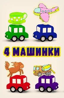 Смотреть 4 машинки бесплатно