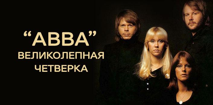 Смотреть ABBA: Великолепная четверка бесплатно