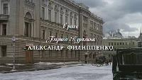 Адъютанты любви Сезон 1 Серия 71