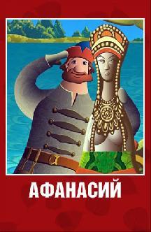 Смотреть Афанасий бесплатно