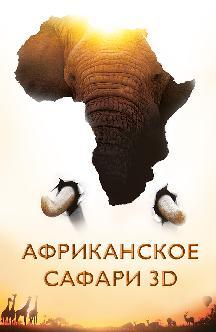 Смотреть Африканское Сафари 3D бесплатно