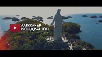 Alexander Kondrashov Все видео Круиз по Филиппинам. Разругался с Настей