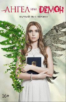 Смотреть Ангел или демон бесплатно
