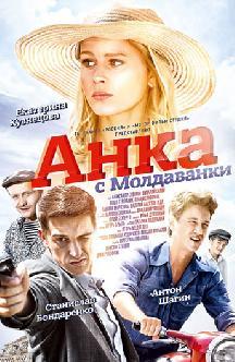 Смотреть Анка с Молдаванки бесплатно