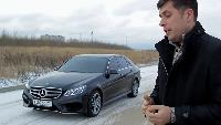 Антон Воротников Автомобили класса E Автомобили класса E - Mercedes-Benz E-Класс Тест-драйв.