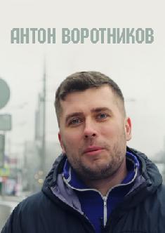 Смотреть Антон Воротников бесплатно
