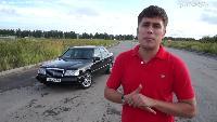 Антон Воротников Легенды 90-х Легенды 90-х - Mercedes Benz W124 (E320).