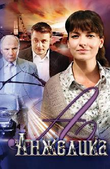 Смотреть Анжелика (2010) бесплатно