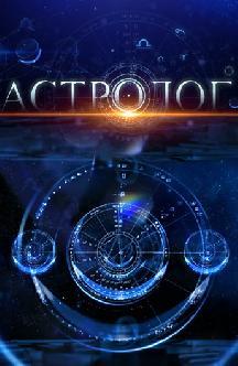 Смотреть Астролог бесплатно