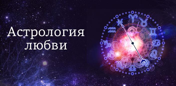 Смотреть Астрология любви бесплатно