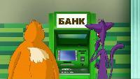 Азбука денег Сезон-1 О банке