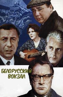 Смотреть Белорусский вокзал бесплатно