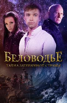Смотреть Беловодье. Тайна затерянной страны бесплатно