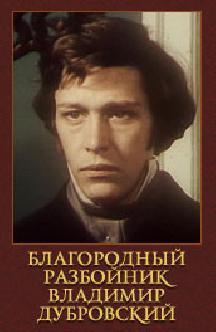 Смотреть Благородный разбойник Владимир Дубровский бесплатно