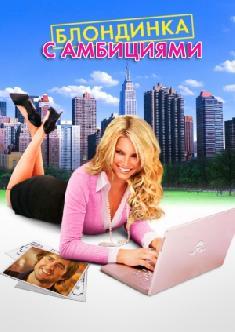 Смотреть Блондинка с амбициями бесплатно