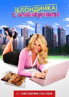 Смотреть Блондинка с амбициями (версия с тифлокомментарием) бесплатно