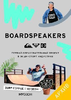 Смотреть Board Speakers бесплатно