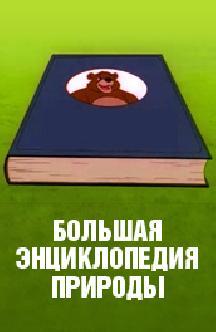 Смотреть Большая энциклопедия природы бесплатно