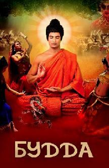 Смотреть Будда бесплатно
