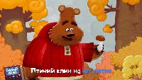 Буренка Даша Сезон-1 Как под горкой, под горой