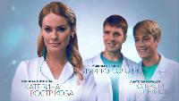 Центральная больница Сезон 1 Серия 8