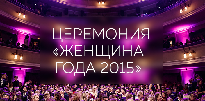 Смотреть Церемония «Женщина года 2015» бесплатно