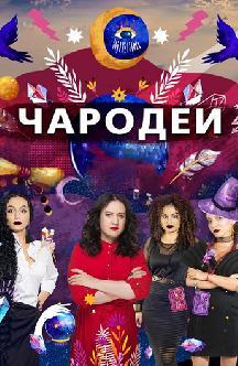 Смотреть Чародеи (2017) бесплатно