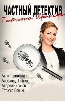 Смотреть Частный детектив Татьяна Иванова бесплатно