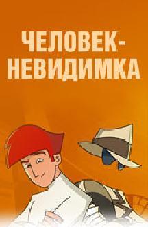 Смотреть Человек-невидимка (2005) бесплатно