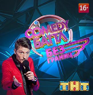 Смотреть Comedy Баттл. Без границ бесплатно