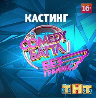 Смотреть Comedy Баттл. Кастинг бесплатно