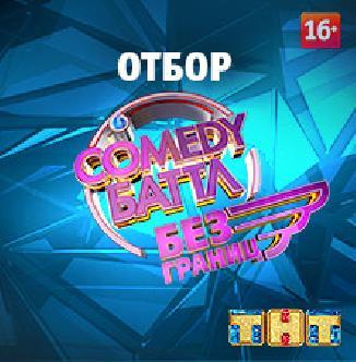 Смотреть Comedy Баттл. Отбор бесплатно