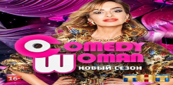 Смотреть Comedy Woman бесплатно