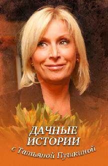 Смотреть Дачные истории с Татьяной Пушкиной бесплатно