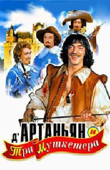 Смотреть Д'Артаньян и три мушкетера бесплатно
