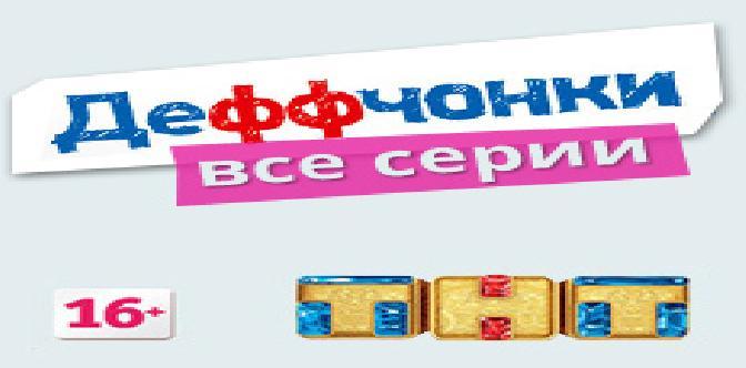 Смотреть Деффчонки бесплатно
