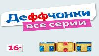 Деффчонки