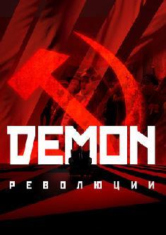 Смотреть Демон революции бесплатно
