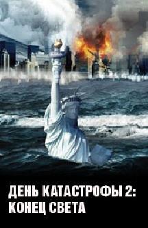 Смотреть День катастрофы 2: Конец света бесплатно