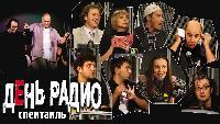 День радио (спектакль)