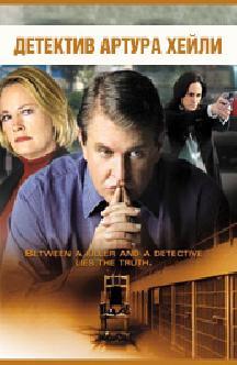 Смотреть Детектив Артура Хейли бесплатно