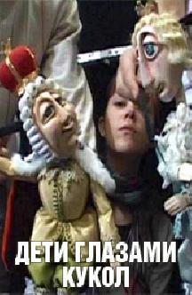 Смотреть Дети глазами кукол бесплатно