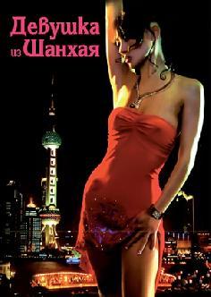 Смотреть Детка из Шанхая бесплатно