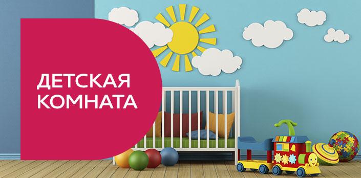 Смотреть Детская комната бесплатно